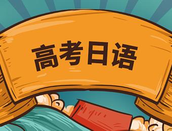 上海高考日語輔導課程
