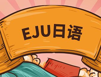 上海eju習題沖刺課程