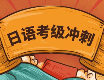 上海日語N3/N2/N1沖刺課程