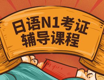 上海日語N1考證輔導課程