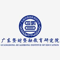 广东暨财暨融教育研究院