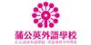 東莞蒲公英外語學校