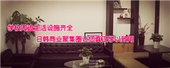 東莞日語業余初級班課程(N5-N4)