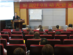 总会计师(CFO)岗位认证培训