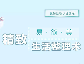 青岛高级整理收纳师培训课程