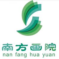 深圳南方畫院
