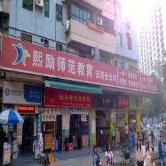 广州初中英语辅导-在职老师一对一家教