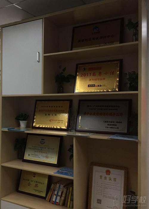 广州选师无忧 荣誉展示