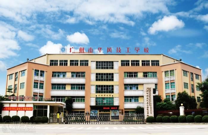 廣州市華風技工學校