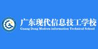 廣東省現代信息技工學校