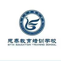 广州思泰教育