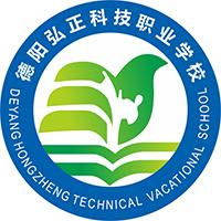 德陽弘正科技職業學校