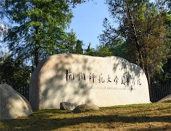 杭州師范大學成人高考專升本招生簡章