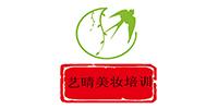 廣州藝晴美妝造型培訓學校