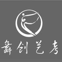 郑州舞创艺考培训学校