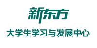 新东方大学生学习与发展广州中心