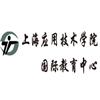 上海应用技术学院国际教育中心
