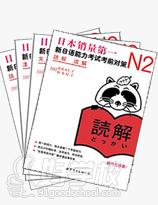 新日语能力考试考前对策N2