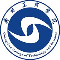 廣州工商公開學院