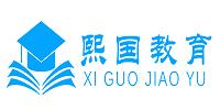 深圳熙国教育