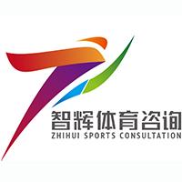 广州智辉体育培训学校