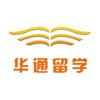 华通留学广州点