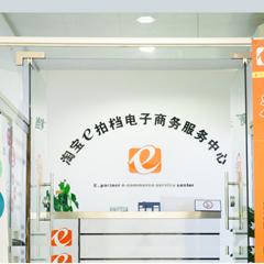 广州电子商务高级营销班(淘宝)