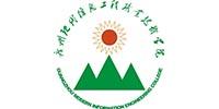 廣州現代工程職業技術學院
