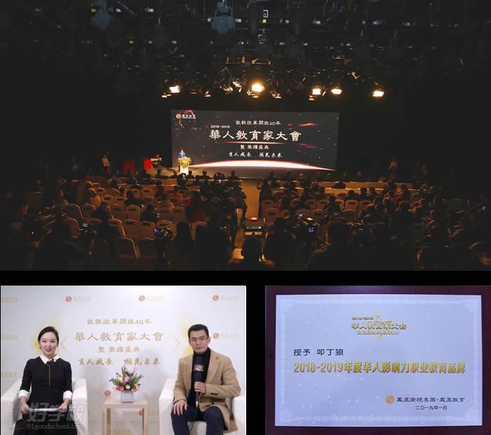 华人影响力职业教育品牌
