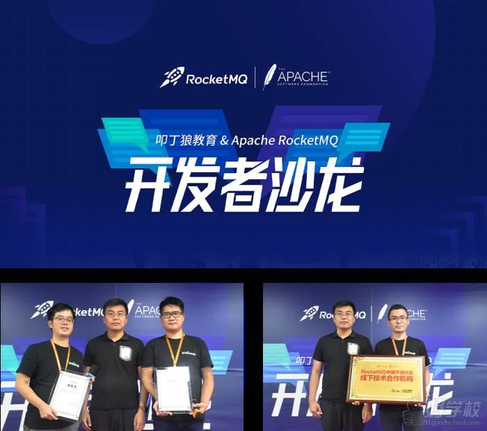 Apache RocketMQ中国社区的线下技术合作机构