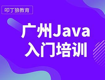 广州Java 入门培训