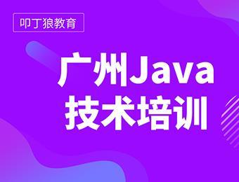 广州Java技术培训班