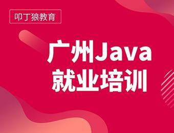 广州Java 就业培训班