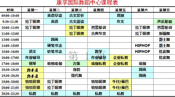 广州康孚国际舞蹈学院新课程表