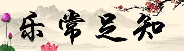 广州康孚国际舞蹈学院书法班