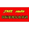 广州JAKE影视化妆培训