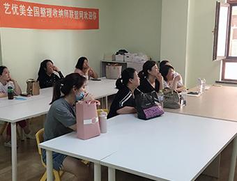 青岛高级整理收纳师培训班