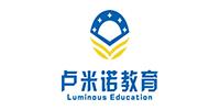 深圳卢米诺教育