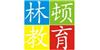 广州林顿外语