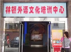 广州剑桥通用英语五级FCE(第三级)