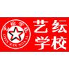 广州艺纭明星造型学校