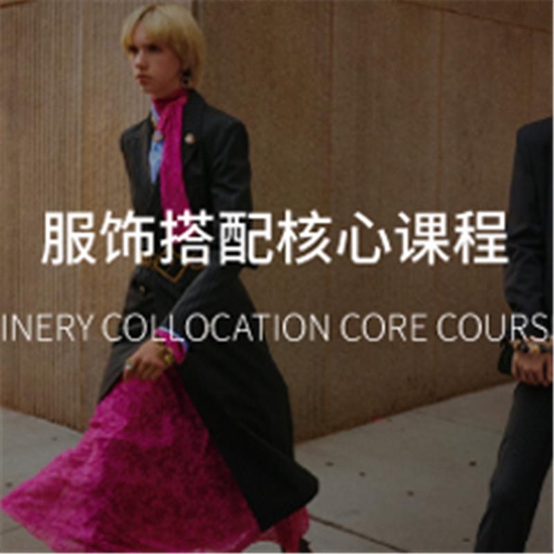广州服饰搭配核心培训课程