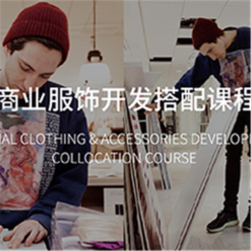 广州商业服饰开发搭配课程