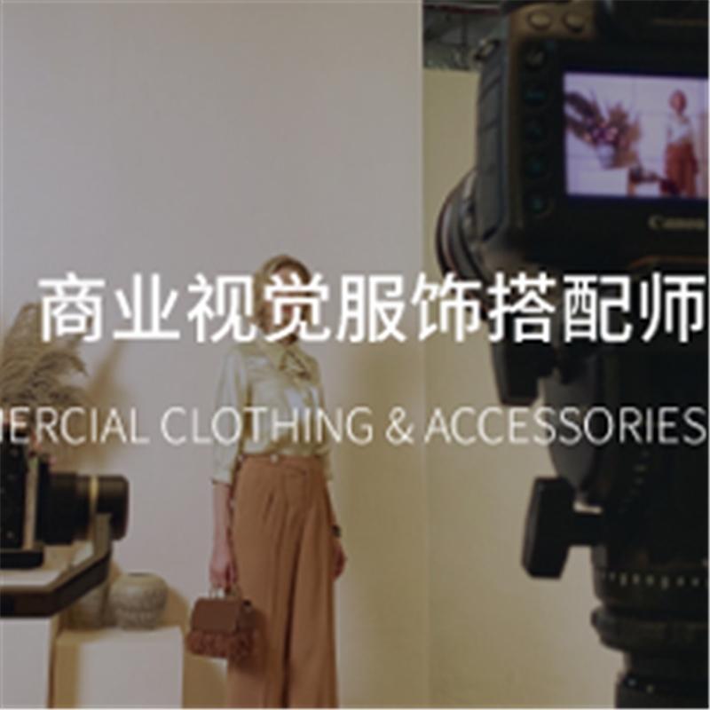 广州商业视觉服饰搭配师课程