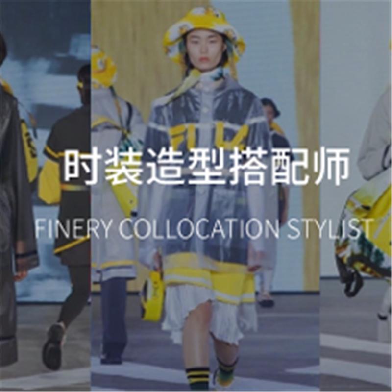 广州时装造型搭配师认证培训班