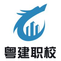 廣東省粵建職業培訓學校