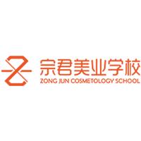 重慶宗君美業培訓學校