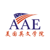 AAE美国英文学院