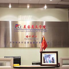 广州少儿英语培训课程
