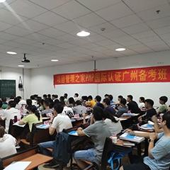 广州PBA国际商业分析师培训备考班